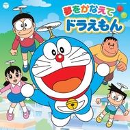 「夢をかなえてドラえもん」ジャケット画像 (C)Fujiko-Pro, Shogakukan, TV-Asahi, Shin-ei, and ADK 「夢をかなえてドラえもん」ジャケット画像 (C)Fujiko-Pro, Shogakukan, TV-Asahi, Shin-ei, and ADK