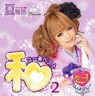 板橋瑠美をイメージキャラクターに起用した和ユーロベスト2 Listen Japan
