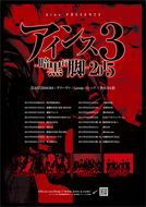 『Ains PRESENTS「アインス3-暗黒行脚-2015」』
