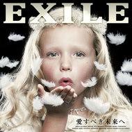 キャリア最高の売上げ枚数を記録更新中のEXILE『愛すべき未来へ』 Listen Japan