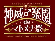 『第91期 神威♂楽園 de マトメナ祭』