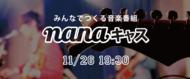 「みんなでつくる音楽番組 nanaキャス」