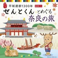 平城遷都1300年記念CD 『せんとくんとめぐる奈良の旅』 Listen Japan
