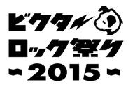 「ビクターロック祭り 2015」