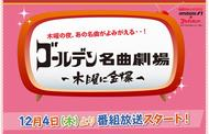 「ゴールデン名曲劇場~木曜に金爆~」