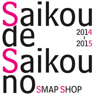 「Saikou de Saikouno Smap Shop 2014-2015」