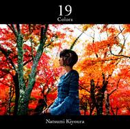 コントラストが美しい、清浦夏実『十九色-じゅうくいろ-』ジャケット画像