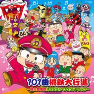 『101曲桃鉄大行進〜桃太郎電鉄オリジナル・サウンドトラック〜』ジャケット画像