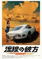 ドキュメンタリー映画『流線の彼方 THE TOYOTA 2000GT DOCUMENTARY 1965-1970』DVD