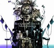 中塚武のニューアルバム「ROCK'N'ROLL CIRCUS」