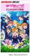 「ラブライブ!」のアニメカラオケが本日12月20日よりJOYSOUNDに登場 (C)2013 プロジェクトラブライブ! 「ラブライブ!」のアニメカラオケが本日12月20日よりJOYSOUNDに登場 (C)2013 プロジェクトラブライブ!