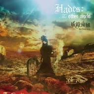 妖精帝國『Hades:The other world』ジャケット画像