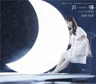 南里侑香「月導-Tsukishirube-」ジャケット画像