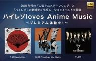 """新感覚イベント""""ハイレゾ loves Anime Music ~プレミアム体験を!~""""が東京・銀座 ソニービルにて開催"""