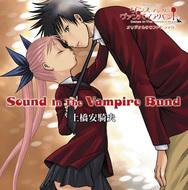『「ダンス イン ザ ヴァンパイアバンド」オリジナルサウンドトラック「Sound In The Vampire Bund」』ジャケット画像
