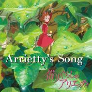 映画『借りぐらしのアリエッティ』主題歌「Arrietty's Song」(C)2010 GNDHDDTW 映画『借りぐらしのアリエッティ』主題歌「Arrietty's Song」(C)2010 GNDHDDTW