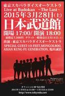 「東京スカパラダイスオーケストラ Live at Budokan ~The Last~」
