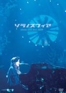 「新居昭乃 LIVE2009 ソラノスフィア」(DVD)ジャケット画像