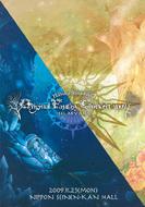 霜月はるか「Haruka Shimotsuki Original Fantasy Concert 2009 -FEL ARY ARIA-」ジャケット画像