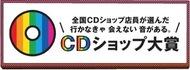 全日本CDショップ店員組合