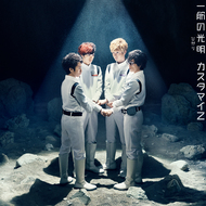 シングル「一筋の光明(ひかり)」【期間限定盤】(CD+DVD)