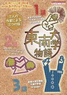 遊々団ブランシャ 第12回公演『東南大学物語 〜三人の作家による三つの話〜』告知ポスター