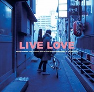 曽我部恵一の弾き語りライヴ盤『LIVE LOVE』リリース決定