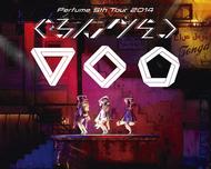 Blu-ray『Perfume 5th Tour 2014「ぐるんぐるん」』【初回限定盤】