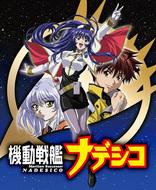 「機動戦艦ナデシコ」Blu-ray & DVD BOX
