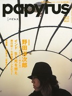 RADWIMPSの野田洋次郎(vo)が文芸カルチャー誌『パピルス』の表紙&巻頭特集に