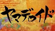 「日本アニメ(ーター)見本市」第10弾作品「ヤマデロイド」キービジュアル (C)nihon animator mihonichi LLP. 「日本アニメ(ーター)見本市」第10弾作品「ヤマデロイド」キービジュアル (C)nihon animator mihonichi LLP.