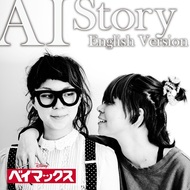 配信限定シングル「Story(English Version)」