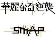 シングル「華麗なる逆襲/ユーモアしちゃうよ」ロゴ