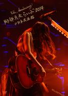 DVD『5th Anniversary 阿部真央らいぶ2014@日本武道館』
