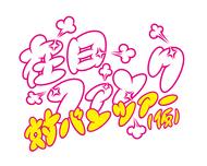 『在日ファンク 対バンツアー(仮)』ロゴ