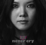 舞花のデビューシングル「never cry」