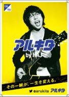 高橋優×アルキタ