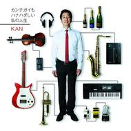 KAN3年7ヶ月ぶりのアルバム『カンチガイもハナハダしい私の人生』