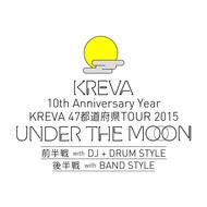KREVA 47都道府県 TOUR 2015「UNDER THE MOON」 ▶前半戦 with DJ+DRUM STYLE