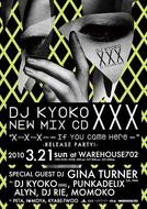 DJ KYOKOのリリース・パーティにGINA TURNER出演