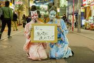 渋谷センター街に鬼が出現!