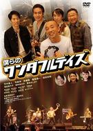 奥田民生がテーマ曲を書き下ろした映画『僕らのワンダフルデイズ』がDVD化