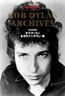 貴重なインタビューを収録した「完全保存版『ボブ・ディラン 全年代インタヴュー集』」