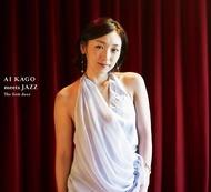 加護亜依、初のフル・アルバム『AI KAGO meets JAZZ〜The first door〜』