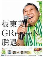 『HUDSON×GReeeeN ライブ!? DeeeeS!?』朝日新聞掲載広告(号外裏面)
