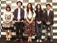 「モバ・ドラ」第二弾「4×4」の試写会に忽那汐里、尾崎千瑛、染谷将太らが出演
