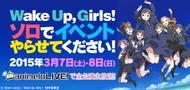 """声優ユニット""""Wake Up, Girls!""""のイベントが開催、「animeloLIVE!」で公演を独占生放送"""