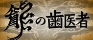 【龍の歯医者】キービジュアル (C)2014 舞城王太郎/nihon animator mihonichi, LLP.  【龍の歯医者】キービジュアル (C)2014 舞城王太郎/nihon animator mihonichi, LLP.