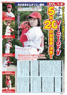 がんばれ!Victoryオフィシャル新聞「ガンスポ」第一弾