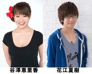「電撃大賞」パーソナリティの谷澤恵里香と花江夏樹